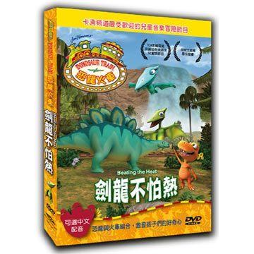 恐龍火車 劍龍不怕熱 DVD 暴龍 翼手龍 劍龍 侏羅紀 白堊紀 三疊紀 卡通頻道 (音樂影片購)