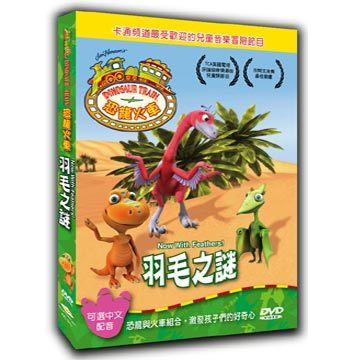 恐龍火車 羽毛之謎 DVD 暴龍 翼手龍 劍龍 侏羅紀 白堊紀 三疊紀 卡通頻道 (音樂影片購)