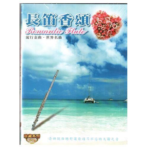 長笛香頌 珍藏系列CD (10片裝) Romantic Flute 流行金曲+世界名曲 收錄多首古典名曲(音樂影片購)