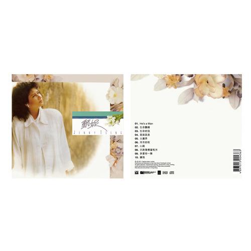 甄妮 華星40經典金唱片 冷冷的秋 CD (音樂影片購)