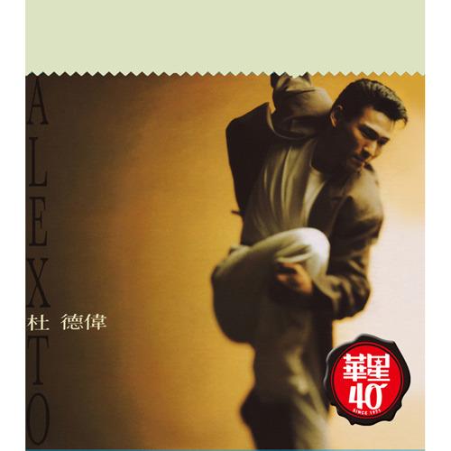 杜德偉 華星40經典金唱片 等待黎明 CD (音樂影片購)