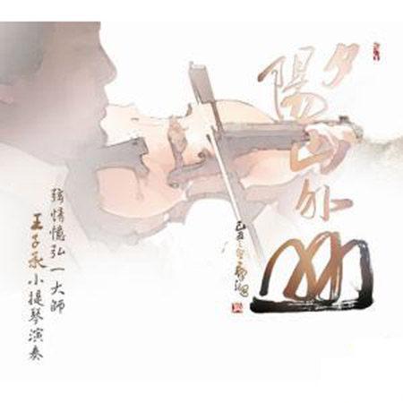 夕陽山外山 旋情憶弘一大師 王子承小提琴演奏 CD 夢 秋夜 送別 憶兒時 長逝 三寶歌 (音樂影片購)