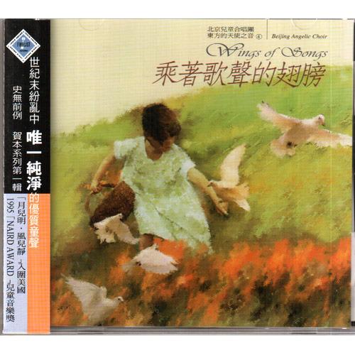 北京天使合唱 乘著歌聲的翅膀 東方的天使之音系列CD 東方的天使之音4 兒童合唱團 (音樂影片購)