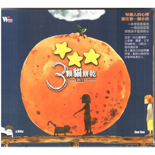 三顆貓餅乾 CD 心植桂冠貝殼裡的心事起風前的相遇橘色溫度 3顆貓餅乾 (音樂影片購)