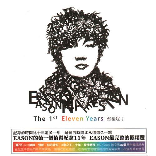 陳奕迅 然後呢 1997-2007跨世紀國語精選CD THE FIRST ELEVEN YEARS EASON CHEN (雙片裝)