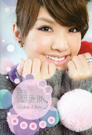 楊丞琳 Rainie & Love….? 雨愛 繽紛慶功版 2CD 海派甜心 In Your Eyes 羅志祥 (音樂影片購)