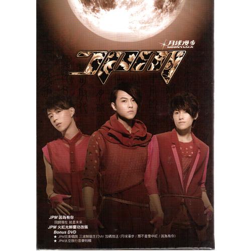 JPM 月球漫步 火紅光鮮慶功版 專輯CD附DVD Moonwalk 棒棒堂毛弟邱翊橙王子 (音樂影片購)