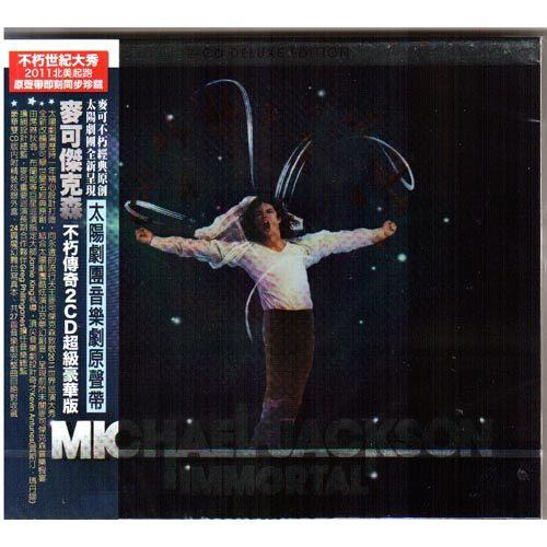 麥可傑克森 太陽劇團音樂劇原聲帶 不朽傳奇 2CD超級豪華版 IMMORTAL (音樂影片購)