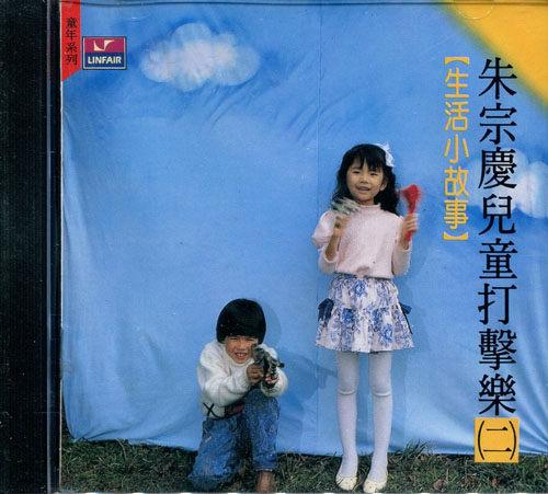 朱宗慶兒童打擊樂二 生活小故事 CD 小毛驢 虎姑婆 醜小鴨 生日快樂 小蜜蜂 造飛機 (音樂影片購)