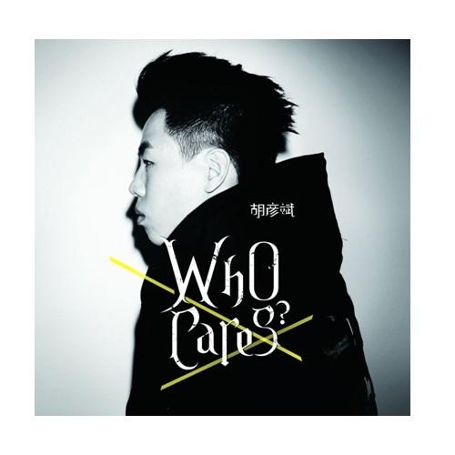 胡彥斌 WHO CARES 2011全新專輯CD Life 一萬光年One night in Shanghai (音樂影片購)