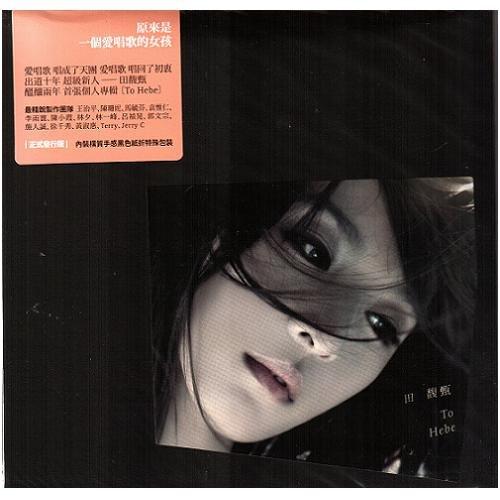 田馥甄 To Hebe 專輯CD SHE HEBE 單飛不解散首張個人專輯S.H.E. HEBE (音樂影片購)