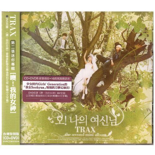 TRAX 第二張迷你專輯 噢!我的女神 台灣特別版CD附DVD 少女時代徐玄特別跨刀夢幻演出 (音樂影片購)