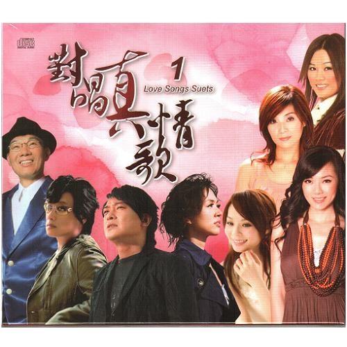 對唱真情歌1 台語合輯CD (音樂影片購)