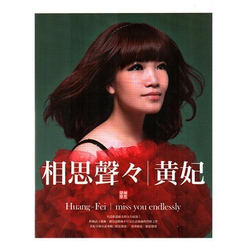 黃妃 相思聲聲 2010最新台語專輯CD 霹靂布袋戲片尾曲相思聲聲 夜半暝 蘇打綠 無眠 (音樂影片購)