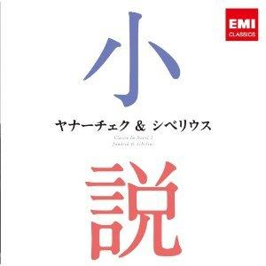 1Q84小說的音樂世界2 合輯CD 完整收錄1Q84 BOOK3小說中的所有樂章 村上春樹 (音樂影片購)