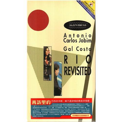 再訪里約 巴西夜未眠DVD Antonio Carlos Jobim Gal Costa RIO REVISITED 南美抒情歌曲(音樂影片購)