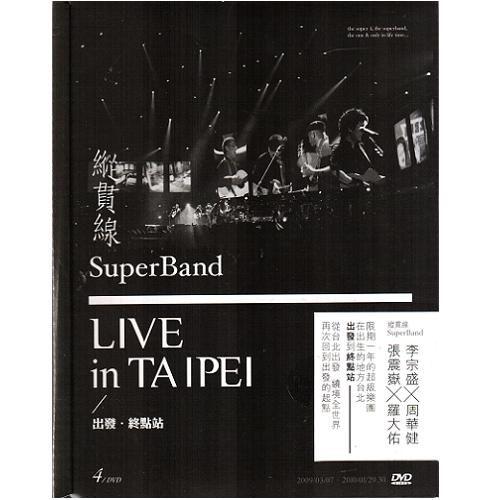 縱貫線 出發終點站 演唱會DVD(4片裝) SuperBand Live in Taipei 李宗盛羅大佑周華健張震嶽(音樂影片購)