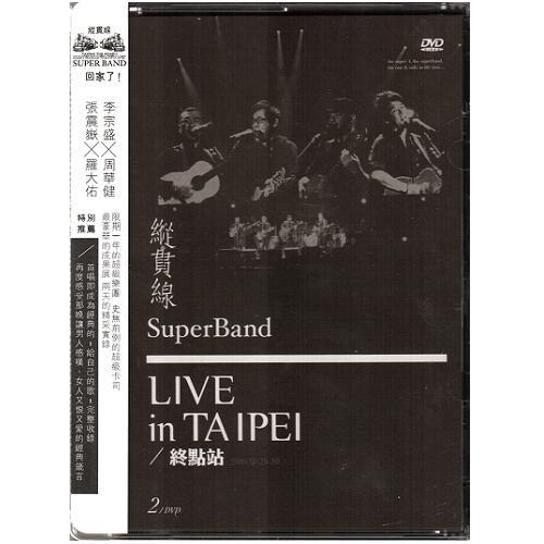 縱貫線 終點站 演唱會DVD(雙片裝) SuperBand Live in Taipei 李宗盛羅大佑周華健張震嶽(音樂影片購)