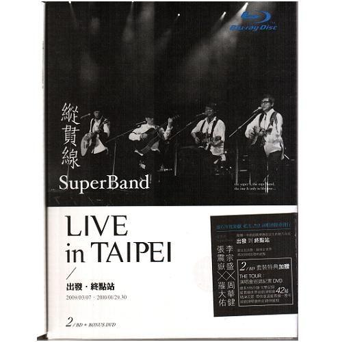 縱貫線 出發終點站 演唱會 藍光BD附DVD SuperBand Live 李宗盛羅大佑周華健張震嶽(音樂影片購)