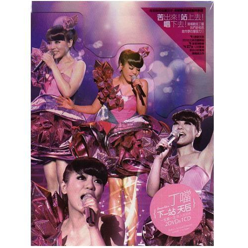 丁噹 下一站 天后 一生第一次個人演唱會DVD附CD Dream girl Della's 1st Live Concert (音樂影片購)
