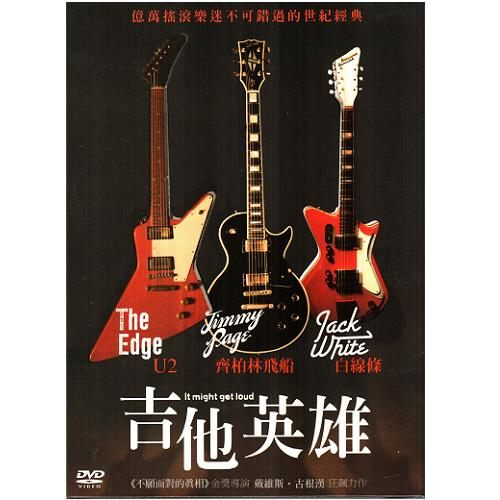 吉他英雄DVD It Might Get Loud 吉米佩吉Jimmy Pag齊柏林飛船Led Zeppelin傑克懷特(音樂影片購)