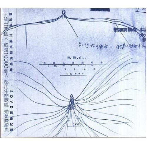 陳綺貞 太陽巡迴演唱會immortal tour影音記錄DVD(雙片裝) immortal tour 2DVD實錄