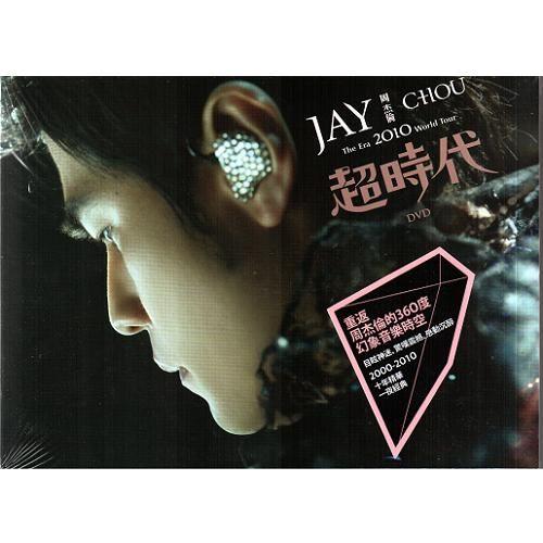 周杰倫 超時代演唱會DVD Jay Chou The ERA World Tour 2000至2010十年精華經典(音樂影片購)