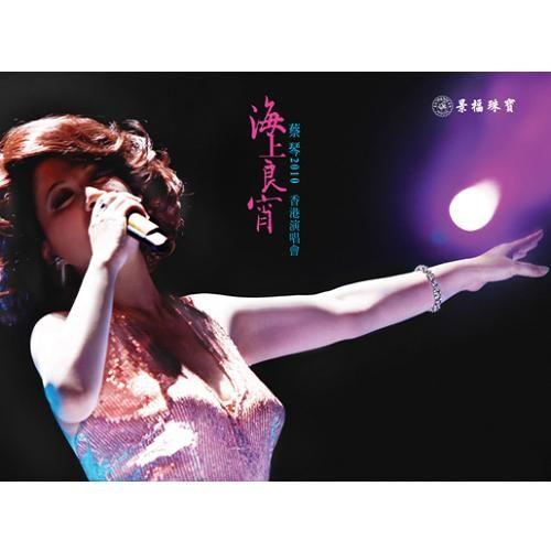 蔡琴 海上良宵 2010香港演唱會DVD(雙片裝) 千萬高畫素器材拍攝頂級杜比TrueHD環繞(音樂影片購)