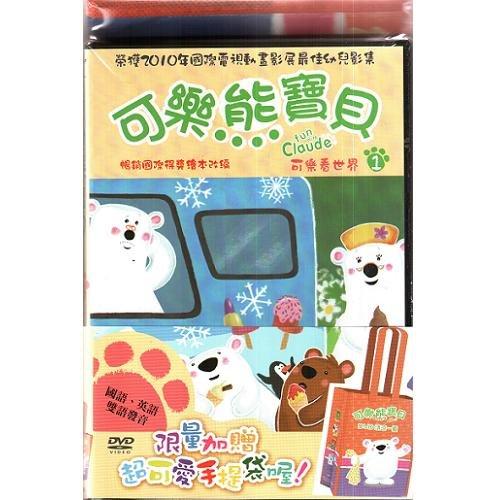 可樂熊寶貝1 可樂看世界DVD Fun with Claude Vol.1 限量加贈超可愛手提袋 (音樂影片購)