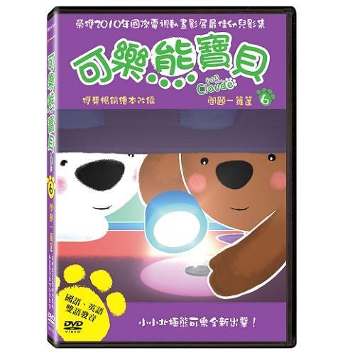 可樂熊寶貝6 問題一籮筐DVD Fun with Claude Vol.6 改編自英國獲獎暢銷繪本最佳幼兒影集 (音樂影片購)