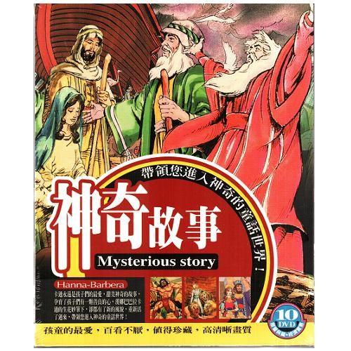 神奇故事DVD 超人氣卡通套裝 (10片裝) Mysterious Story 出埃及記摩西諾亞方舟耶穌的神蹟(音樂影片購)