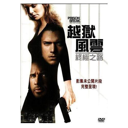 越獄風雲 終極之路DVD Prison Break The Final Break 第四季大結局四年之間的故事 (音樂影片購)