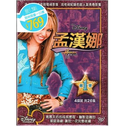 得利限時限量一口價 孟漢娜第一季DVD Hannah Montana Season 1 孟漢娜第1季 (音樂影片購)
