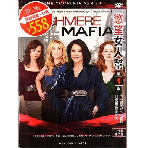 慾望女人幫第一季DVD Cashmere Mafia Season 1慾望女人幫第1季 得利限時限量一口價(音樂影片購)