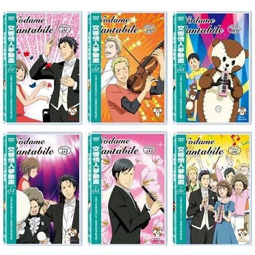 交響情人夢動畫版DVD(一)~(六)Nodame Cabtabile Vol.1~ 6 Animax動漫台 野田妹千秋王子