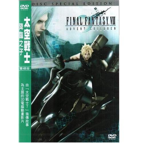 太空戰士7 降臨之子DVD (雙碟版) Final Fantasy VII Advent Children FF SQUARE ENIX