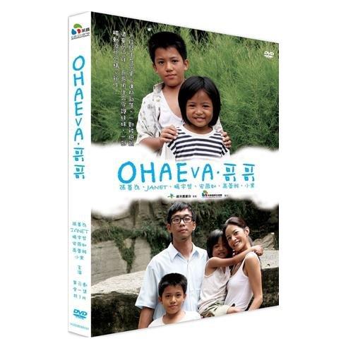 OHAEVA哥哥DVD 張善為JANET楊宇哲宋薇如高蕾雅小黑 緯來單元劇 阿里山達邦部落 (音樂影片購)