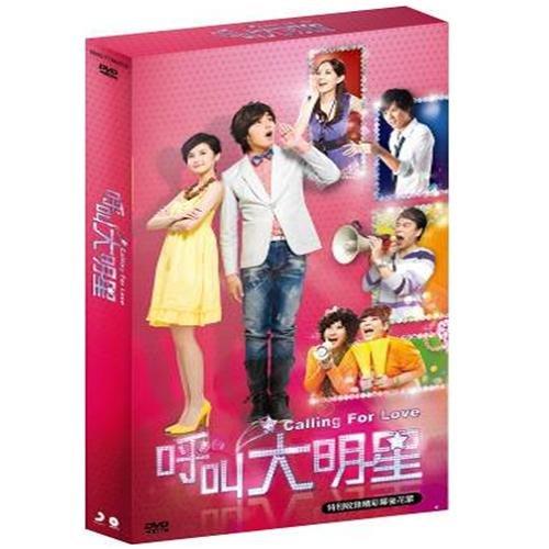 呼叫大明星DVD(全24集+花絮) Calling For Love 賀軍翔 蔡卓妍 首批隨貨附贈4張1組明信片組