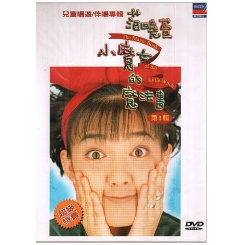 范曉萱小魔女的魔法書第一輯DVD 健康歌稍息立正站好小叮噹豆豆龍最最親愛讓愛發光