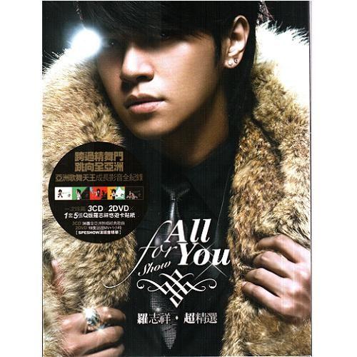羅志祥 All For You 超精選 CD附DVD (音樂影片購)