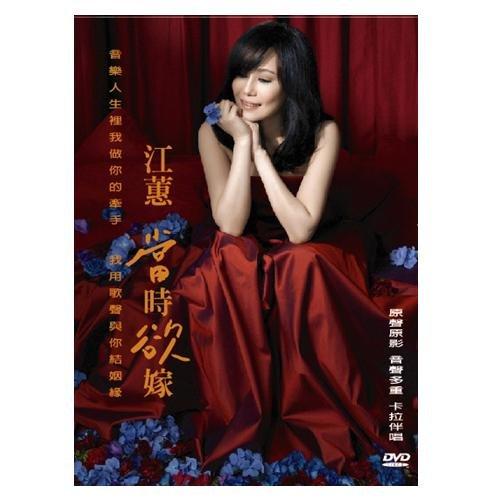 江蕙 當時欲嫁 卡拉伴唱DVD MV卡拉OK伴唱帶 單行道黑咖啡玉蘭花唉喲唉喲夢中央 (音樂影片購)