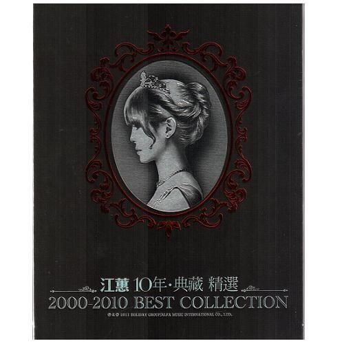 江蕙 10年典藏 精選 雙CD附DVD 2000-2010 MV卡拉OK (音樂影片購)
