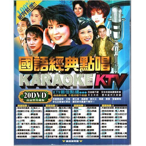 國語經典點唱KTV DVD(20片裝) KTV卡拉OK伴唱 陳淑樺費玉清姚蘇蓉劉文正甄妮蔡琴(音樂影片購)