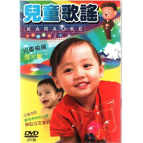 兒童歌謠DVD (3片裝) MV伴唱帶童謠卡通歌幼兒寶寶伴唱卡拉OK 火車快飛潑水歌 (音樂影片購)