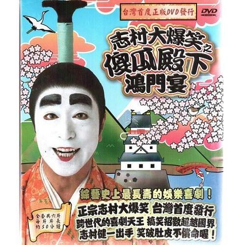 志村大爆笑之傻瓜殿下鴻門宴精裝版DVD(6片裝) 睦月如月彌生之卷日本國民爆笑節目(音樂影片購)