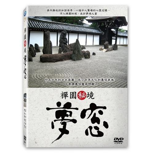 禪園祕境DVD 夢窗 佇立千年的日式庭園 禪園秘境DVD (音樂影片購)