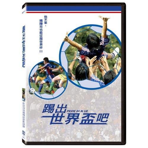 踢出世界盃吧DVD Pride in Blue 日本智能障礙足球代表隊遠征2006世界盃逐夢記錄 (音樂影片購)