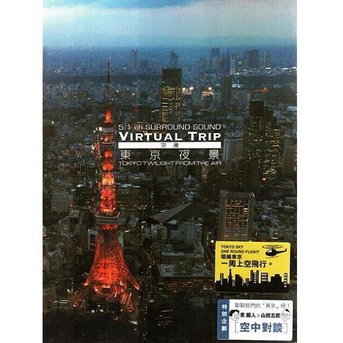 實境之旅 空攝東京夜景DVD Virtual Trip Tokyo Twilight From The Air 東京鐵塔東京巨蛋