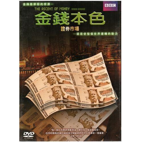 金錢本色DVD-證券市場 The Ascent Of Money Human Bondage 通貨膨脹的威脅減弱 (音樂影片購)