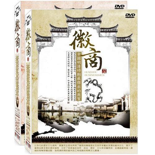 徽商DVD (上套+下套) HUIZHOU BUSINESSMEN 共7集 紅頂商人胡雪巖中國明清時期(音樂影片購)